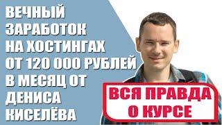 ОТЗЫВ REFERALS CONCETRAT / КУРС Экспресс заработок от 35 000 рублей ОТЗЫВ