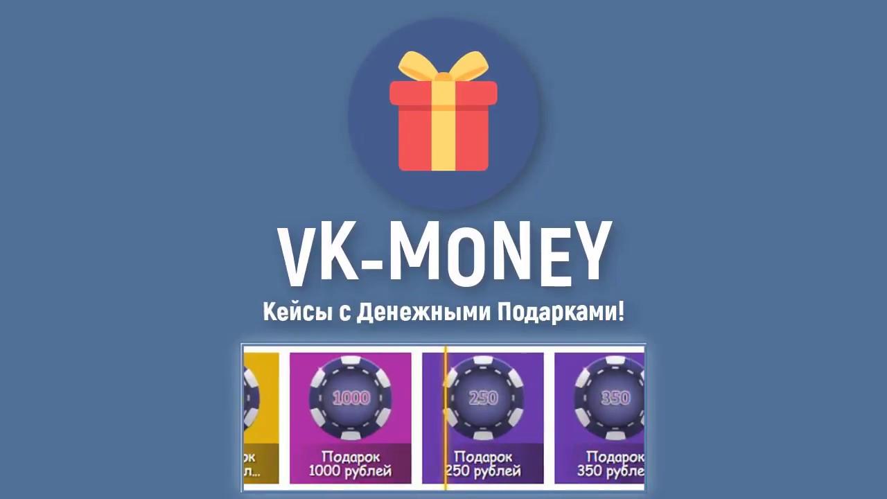 Кейсы с деньгами рулетка алладин игровые автоматы