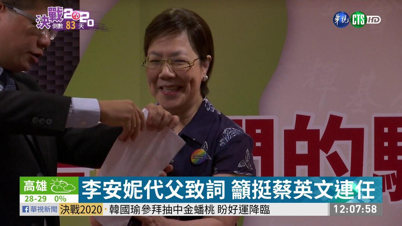 李登輝出席餐會 籲挺蔡英文連任   華視新聞 20191020 - YouTube