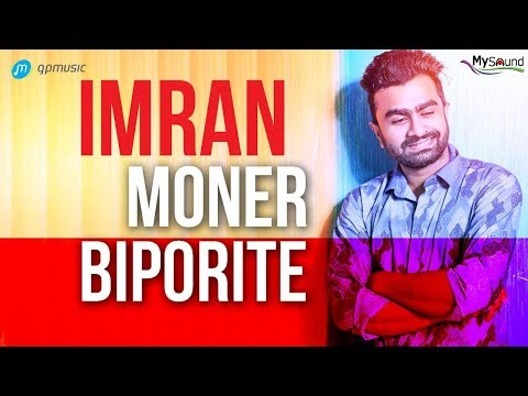Moner Biporite | IMRAN MAHMUDUL | Lyrical Video | Imran New Song 2017