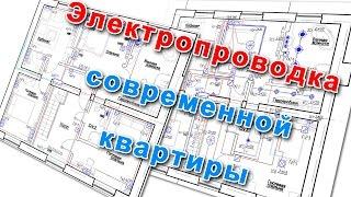 Электропроводка. Силовая и слаботочная сеть(В этом видео рассматривается электропроводка современной квартиры, как комплексная система. Многие электр..., 2014-08-20T08:36:59.000Z)