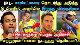 CSK Added New Player replace Faf du Plessis