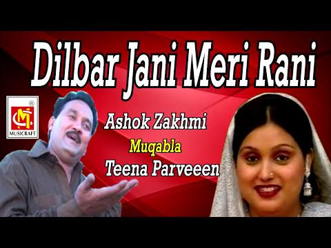 Dilabar Jani Meri Rani || Ashok Zakhmi Muqabla Tina Praveen || Audio|| Musicraft