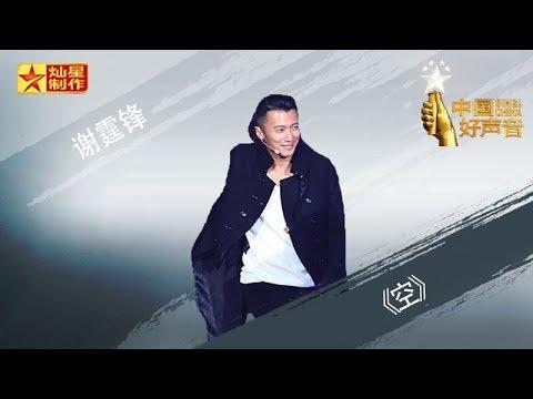 【纯享版】谢霆锋《空》好声音中秋演唱会20180924 Sing!China官方HD