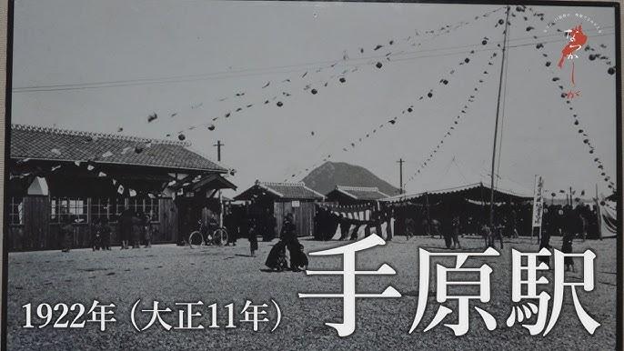 1922年 手原駅【なつかしが】 - YouTube