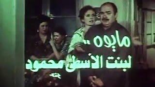 الفيلم العربي: مايوه .. لبنت الأسطى محمود