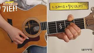 Lesson 15. 브레이크+필인_나는나비(윤도현 밴드…
