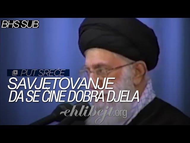 Savjetovanje da se čine dobra djela - Put sreće (Ajetullah Sejjid Ali Hamenei)