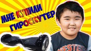 Мне купили гироскутер #2(Мне купили гироскутер #2 ◓ Подписывайтесь на мой инстаграм: https://www.instagram.com/sengekhundaev/ ◓ VK - https://new.vk.com/sengekhundaev., 2016-07-07T23:22:43.000Z)