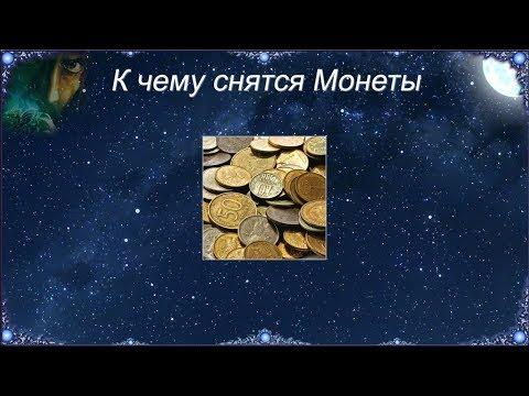 К чему снятся Монеты (Сонник)
