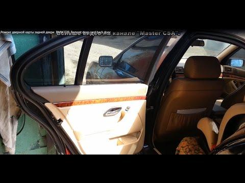 BMW E-39. Ремонт дверной карты задней двери / BMW E_39 .  Remont Door Card Back Door
