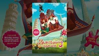 Иван Царевич и Серый Волк 3