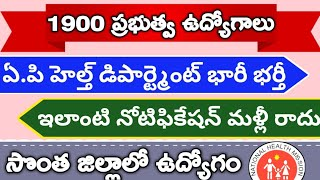 Govt jobs in February 2019   Latest jobs information   job updates in Telugu   AP HEALTH DEPRT JOBS