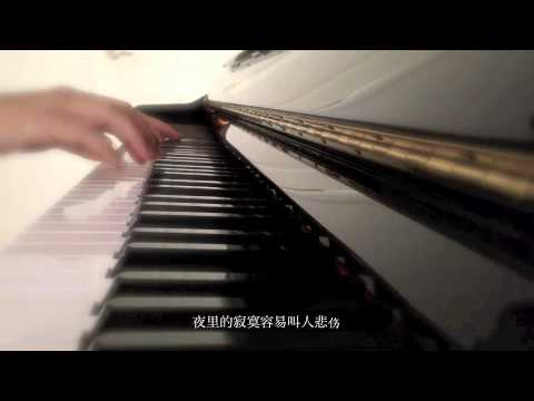張震嶽 A-Yue【愛我別走 Love Me,don't Go】(Piano Cover)