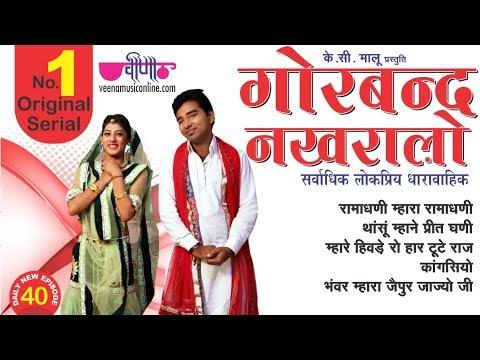 Kangasiyo -Rajasthani Traditional Songs (Ghoomar) सर्वाधिक लोकप्रिय लोक गीत Gorband Nakhralo Ep.40