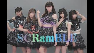 SCRamBLE Debut Single「現実にさせてよ」 2019.6.18 ON SALE A-Type 1.現実にさせてよ 2. 友情パラドキシカル 3.現実にさせてよ(Instrumental) 4. 友情パラト...