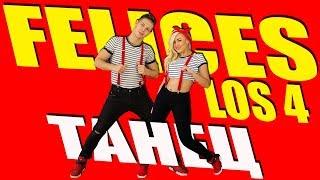 ТАНЕЦ - FELICES LOS 4 - MALUMA #DANCEFIT