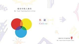 色彩基础知识与颜色搭配Color Match—媛老师教儿童画系列教学视频Ms. Yuan Teaching Kids to Draw