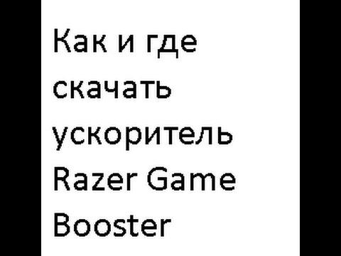 Где и как скачать ускорить Razer Game Booster