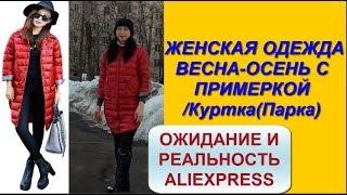Одежда на весну 2018 с Aliexpress\Обзор дешёвой женской куртки(парки)
