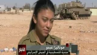 أول فلسطينية تنضم الى جيش الاحتلال الاسرائيلي