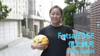 ぜんりょくどりぶるさか #004  信太美月 FutsalEDGE
