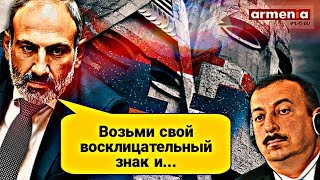 Баку в шаге от ФИАСКО! Никаких прав на Арцах Азербайджан не имеет: Нечего отвечать за чужие грехи