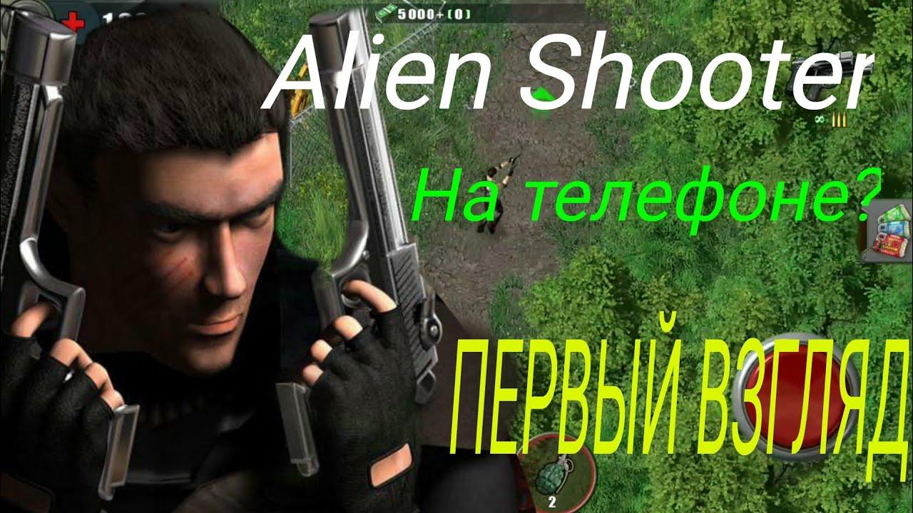 ALIEN SHOOTER НА ТЕЛЕФОН Телефонный Обзор