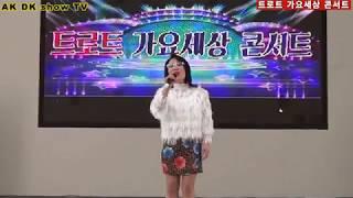 가수 김주희 . 항구의 남자 (박상철曲)   /   AK DK show TV (트로트 가요세상 콘서트)