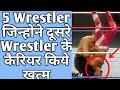 5 Wrestlers जिन्होनें Carrers खत्म किये WWE RING में WWE HINDI KHABAR