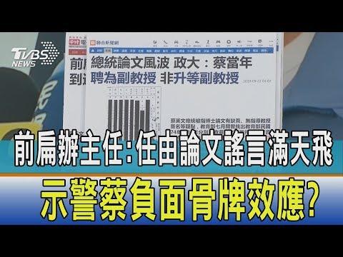 【週末開講】前扁辦主任任由論文謠言滿天飛 示警蔡負面骨牌效應