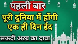 Eid Ul Fitr 2018 Date Worldwide | पहली बार पूरी दुनिया में एक साथ होंगी ईद उल फितर ALLINONE