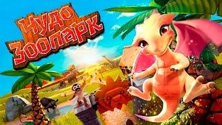 Чудо Зоопарк Мультяшная игра Заботимся о Животных Детское видео Игровой Мультик