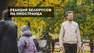 Курсы английского языка EnglishPapa. Реакция белорусов на иностранца.(Английский в современном мире играет большую роль. В нашем ролике мы решили проверить, насколько люди с..., 2014-11-24T08:06:11.000Z)