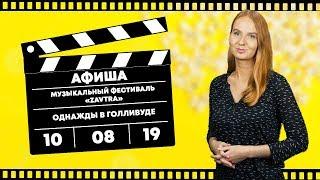 Смотреть видео Однажды в Голливуде и Фестиваль ZAVTRA. Куда сходить в Москве. онлайн