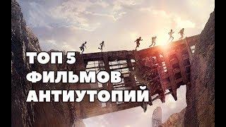 ТОП 5 фильмов-антиутопий #5