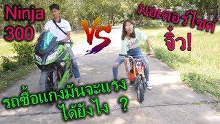 ์ninja300-vs-มอเตอร์ไซค์จิ๋ว-คันไหนจะแรงกว่ากันแล้วใครจะชนะ