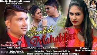 SACHHI MAHOBBAT | सच्ची महोबत | Valentine Special 2018 | PARESH PARMAR | FULL HD VIDEO