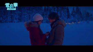 『雪の華』特別映像(北欧フィンランド編)