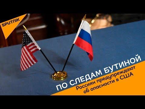 По следам Бутиной: россиян предупреждают об опасности в США