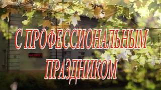 Поздравление директора школы Афанасьевой О.Н. с Днем учителя