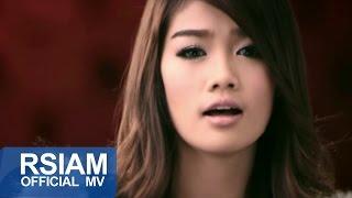 อารมณ์หญิง : กระแต อาร์ สยาม [Official MV] (Kratae Rsiam)