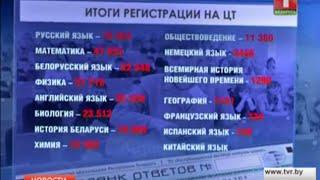 Подведены итоги регистрации на ЦТ