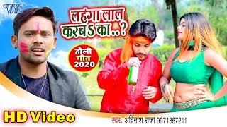 आगया #Avinash Raja का सुपरहिट होली #वीडियो सांग 2020 | Lahanga Laal Karba Ka | Bhojpuri Hit Song