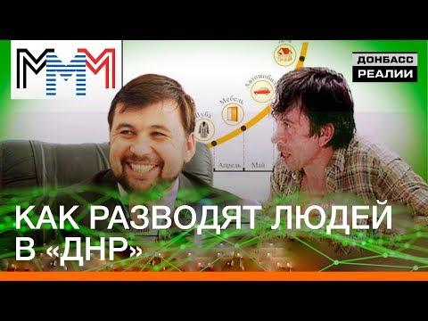 Как разводят людей в «ДНР» | Донбасc Реалии
