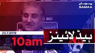 Samaa Headlines - 10AM - 23 July 2019