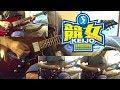 Keijo!!!!!!!! OP - DREAM×SCRAMBLE! by AiRi full guitar cover + tabs