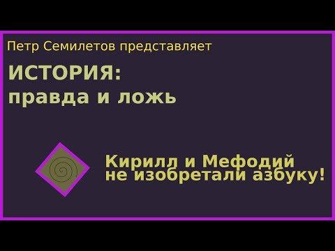 Кирилл и Мефодий не изобретали азбуку! (История: правда и ложь, вып. 1)