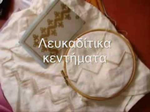 Λευκαδίτικα Ελληνικά παραδοσιακά χειροποίητα κεντήματα