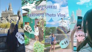 [특별외전] 해달자매 VLOG 특별편 - 해외여행 포토…